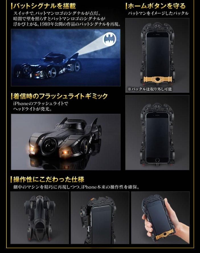 iphone-6-batmobile-case