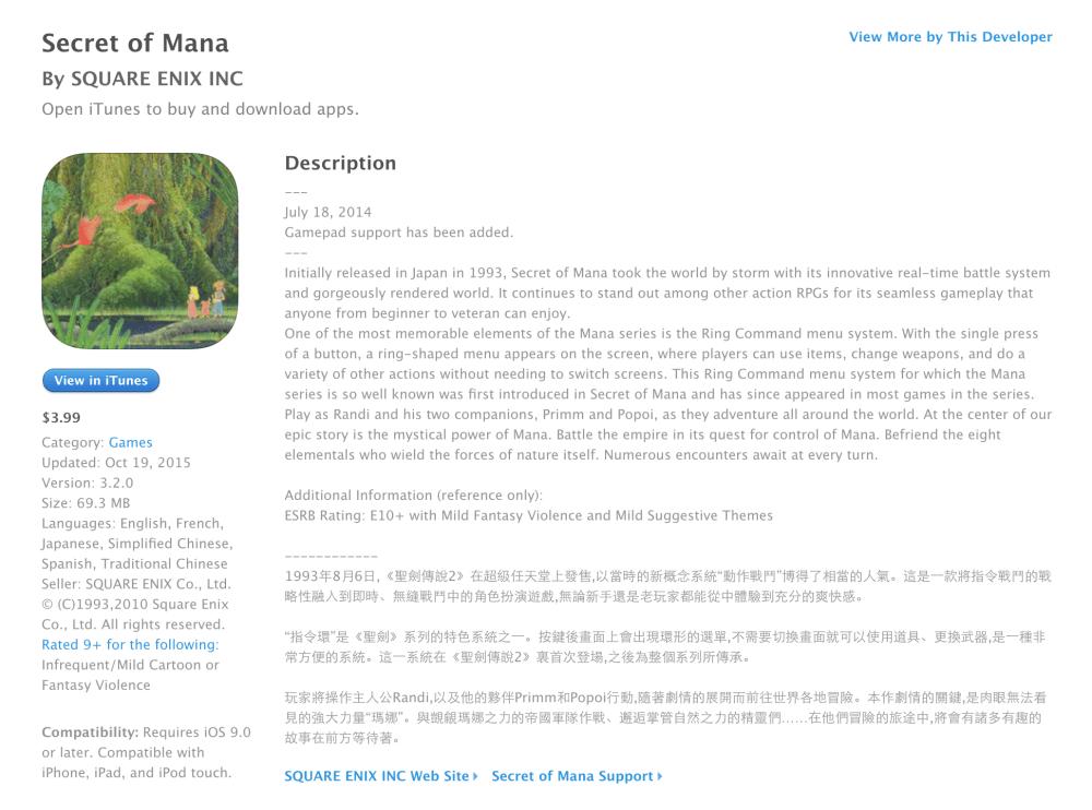 Secret of Mana-9