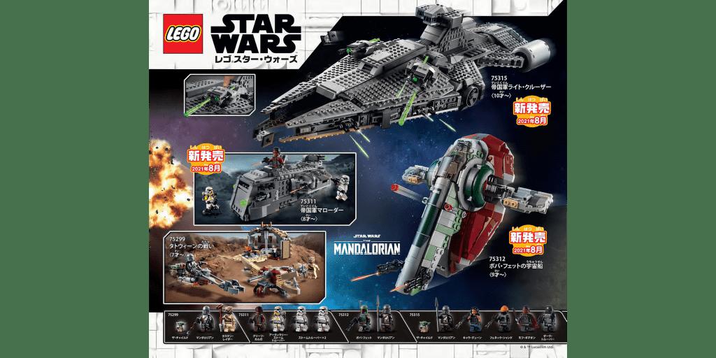 LEGO summer Star Wars
